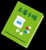 薬の心配と失敗 VII  お薬手帳を大事にしましょう