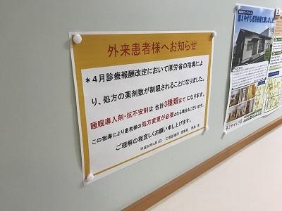 仁愛診療所の風景(11)