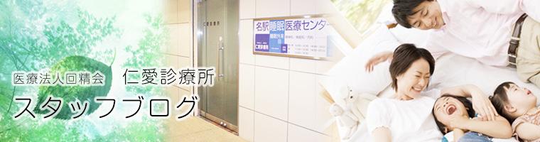 仁愛診療所の風景(5) - 仁愛診療所ブログ